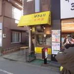 焼き鳥野島 - 2013/2