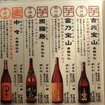 Ibushiginjirou - 焼酎色々