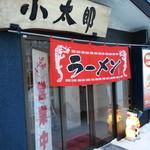 ラーメン小太郎 - 入口です。