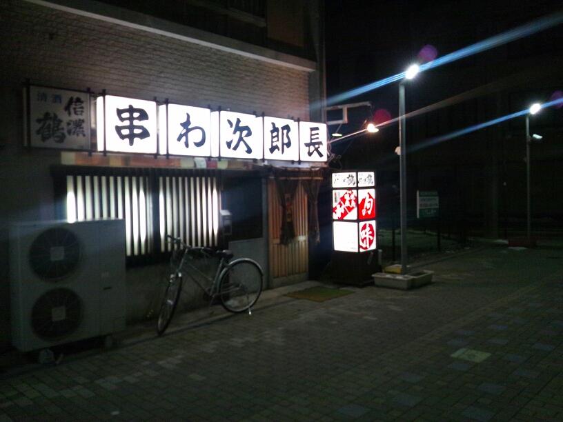 串わ次郎長 name=