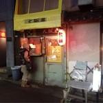 たこ焼専門店 大阪屋 -