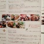 チェディルアン - 前菜