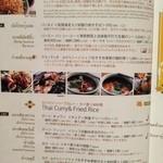 チェディルアン - 〆はご飯