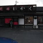 にかく - 2013.02.10