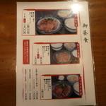 shodaigyuutanakabee - 昼定食