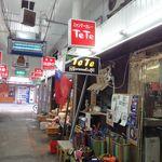 ミャンマーカレー TeTe -