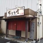 ぢどり屋江藤 -