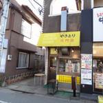 焼き鳥野島 - 入店前
