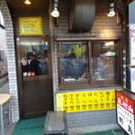 焼き鳥野島 - 店出たところ