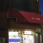 かゞみ屋 - 煙草売り場の奥がバァチャンの特等席