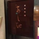 日本料理・鮨 あしび  - 看板