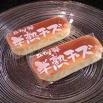 創作菓子 杏 - 半熟チーズ
