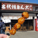 松山商店 -