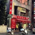 赤坂 蘭苑飯店 -