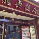 17262606 - 龍興飯店・外観