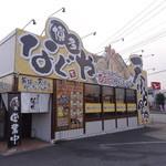 17263614 - 博多天ぷら なぐや