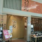海菜魚藩 -
