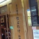 なよたけ珈琲店 - 立派な樹木から創ったらしい一枚板の看板。
