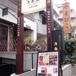 清香園 代官山店 - Feb, 2013