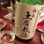17269442 - 2013.2 酔鯨 土井教治 純米大吟醸 30% \1,180