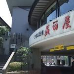 1727370 - 成田屋