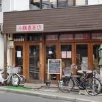 小陽春茶房 - 店の外観