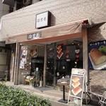 陶里庵 - 店の外観