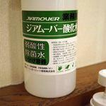 リンガーハット - 次亜塩素酸ナトリウム希釈液。消毒剤。