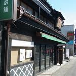 吉田屋羊羹本舗 - お店の外観