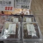 ふじや - 東京・小金井市の三浦屋武蔵小金井店にて販売されています