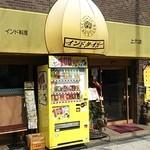 インドタイガー - 店舗♪