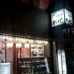 松もと - 東京メトロ銀座線「田原町」からすぐ。