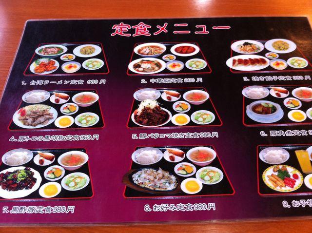 台湾料理 雅味
