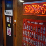 Pub&Bar 高橋亭 -