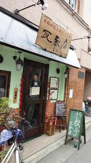 本格水餃子専門 瓦奉店 - 新丸子駅西口を出て右方向まっすぐ