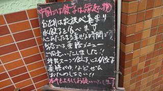 本格水餃子専門 瓦奉店 - 黒板にはトピックスが書かれています。