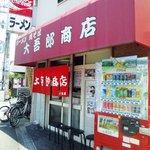 大吾郎商店 - 入口