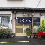 手打ちうどん・そば 一心庵 - 2009-06-21