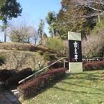 常盤荘別邸 霧島津 - 温泉旅館「常盤荘」の横にある自家製農園で出来た食材を使った料理を楽しめるレストランです。