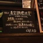 洋食とワインのお店 土筆苑 - 真空調理法