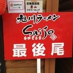 旭川ラーメン さいじょう - 札幌雪祭りで出店していました。