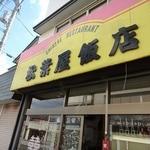 松葉屋飯店 -