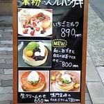 キッチンバーS△N with HOKUHOKU -
