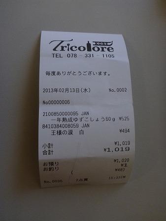 トリコロール・神戸