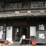Tsunokuniya - 津国屋 外観