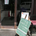Tsunokuniya - 津国屋 入口ランチメニュー