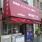 森田屋パン店 -