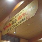 炭焼きレストランさわやか - 店内の案内