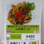 チカショク さくら  - 週替わりのアジア飯