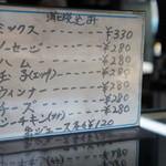 17303227 - ソーセージは魚肉だから注意。普通はウインナーね。